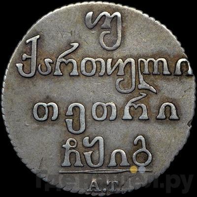 Двойной абаз 1813 года АТ Для Грузии