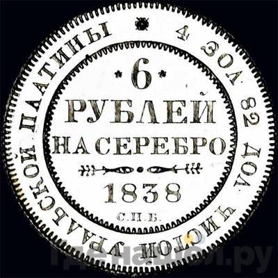 Аверс 6 рублей 1838 года СПБ