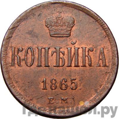 Аверс 1 копейка 1865 года ЕМ