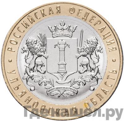 Аверс 10 рублей 2017 года ММД Российская Федерация Ульяновская область
