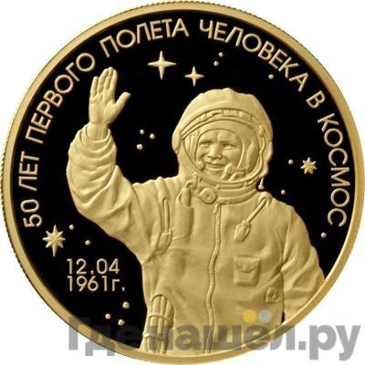 Аверс 1000 рублей 2011 года ММД 50 лет первого полёта человека в космос