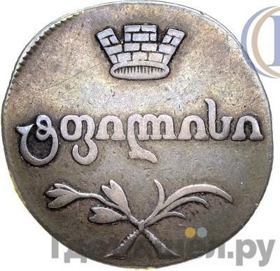 Аверс Двойной абаз 1810 года АТ Для Грузии