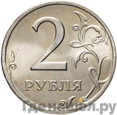 Реверс 2 рубля 1997 года СПМД