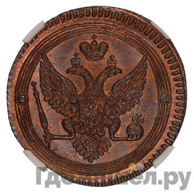 Аверс 2 копейки 1802 года ЕМ Кольцевые