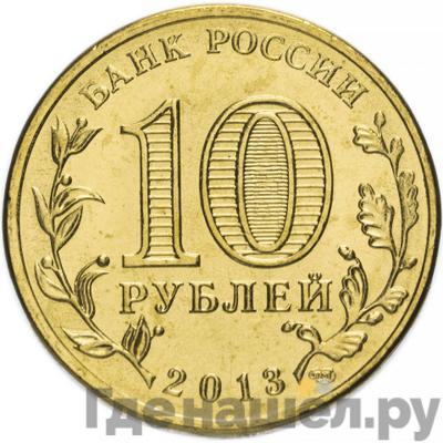 Реверс 10 рублей 2013 года СПМД Города воинской славы. Реверс: Псков
