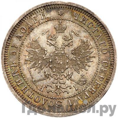 Реверс 25 копеек 1870 года СПБ НI