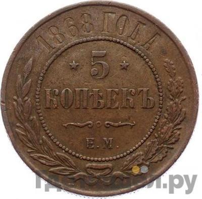 Реверс 5 копеек 1868 года ЕМ