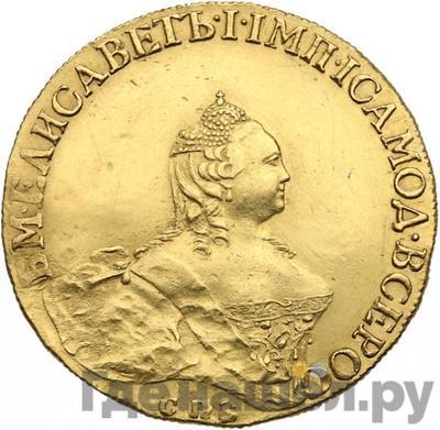 Аверс 10 рублей 1758 года СПБ