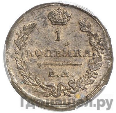 Реверс 1 копейка 1818 года ЕМ НМ