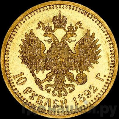 10 рублей 1892 года АГ