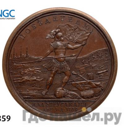 Реверс Медаль 1759 года T.I.F. K.B.A. Победителю над Пруссаками