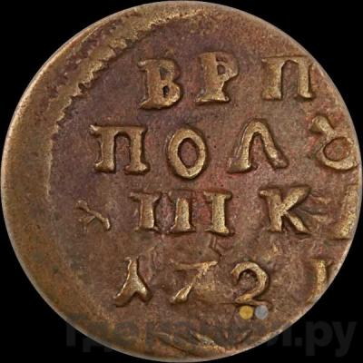 Аверс Полушка 1721 года  ВРП