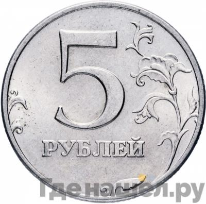 Реверс 5 рублей 1997 года ММД