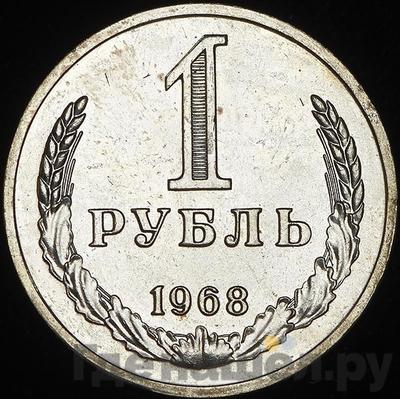 Аверс 1 рубль 1968 года