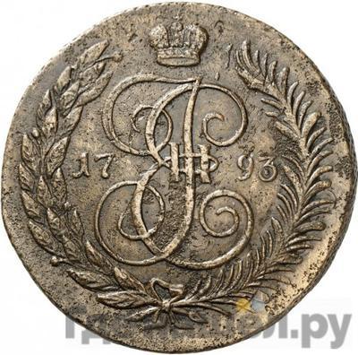 Аверс 5 копеек 1793 года ЕМ Павловский перечекан