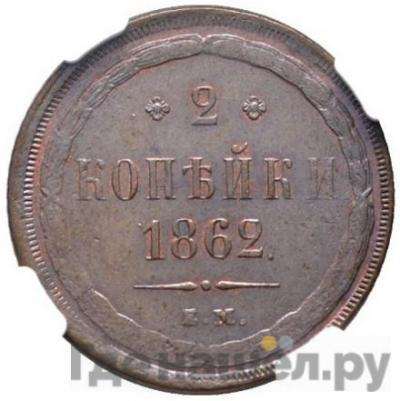 Аверс 2 копейки 1862 года ЕМ