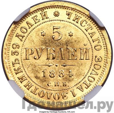 5 рублей 1884 года СПБ АГ  Орел 1859, крест державы ближе к перу