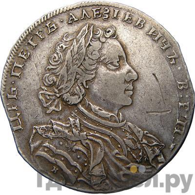 Аверс 1 рубль 1710 года H