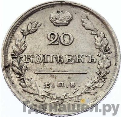 Реверс 20 копеек 1818 года СПБ ПС