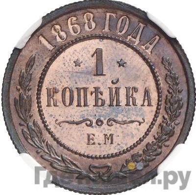 1 копейка 1868 года ЕМ