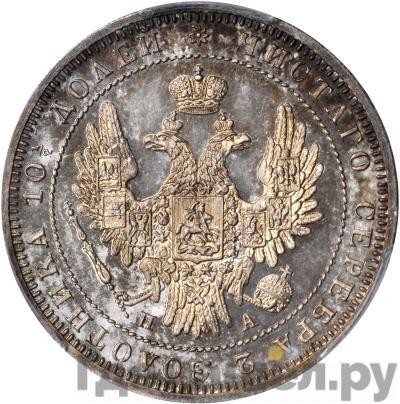 Реверс Полтина 1850 года СПБ ПА