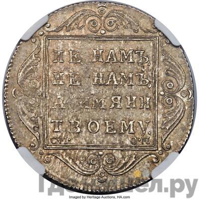 Аверс Полтина 1801 года СМ ОМ