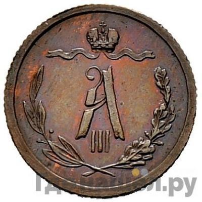 Реверс 1/2 копейки 1890 года СПБ
