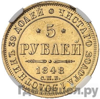 Аверс 5 рублей 1848 года СПБ АГ