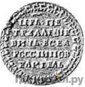 Аверс 1 копейка 1708 года  Пробная