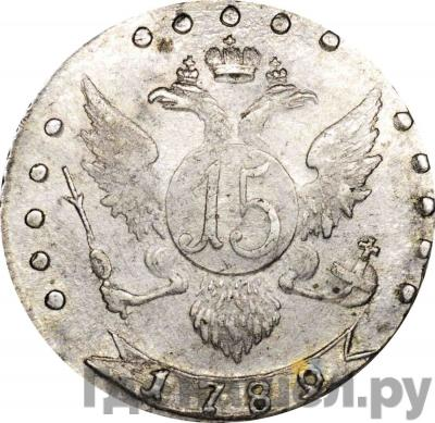 Реверс 15 копеек 1789 года СПБ