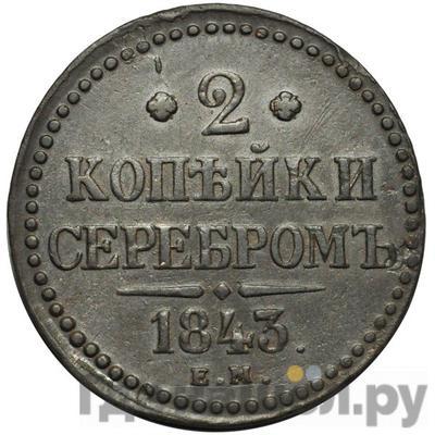 Аверс 3 копейки 1843 года СМ