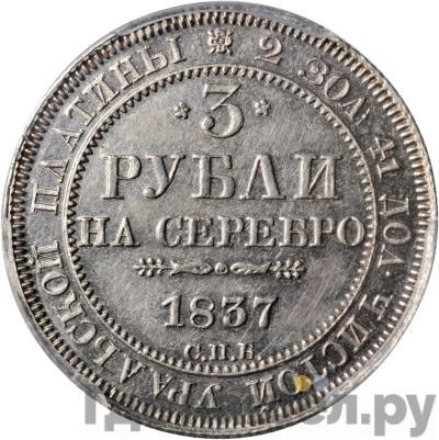 Аверс 3 рубля 1837 года СПБ