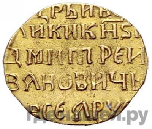Аверс Копейка 1605 года - 1606 Дмитрий Иванович Лжедмитрий 1