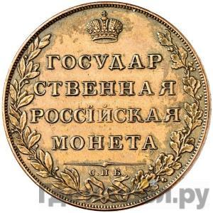 1 рубль 1807 года СПБ ФГ    Новодел  медь