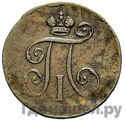 Реверс Деньга 1797 года ЕМ