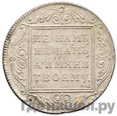 Аверс 1 рубль 1798 года СМ АИ