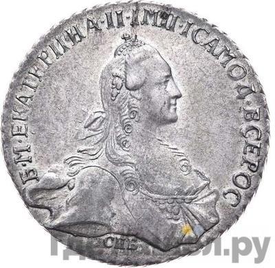 Аверс 1 рубль 1767 года СПБ ЕI