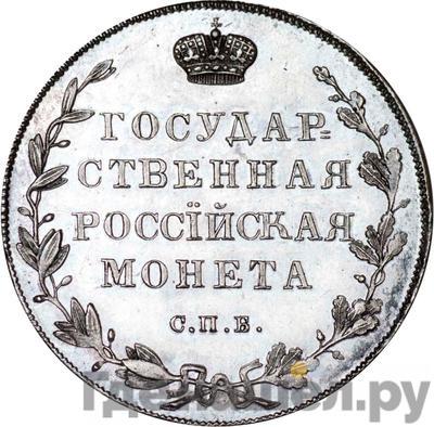 Реверс Полуполтинник 1808 года СПБ ФГ