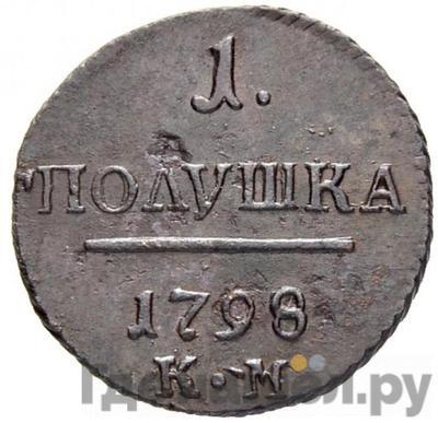 Аверс Полушка 1798 года КМ