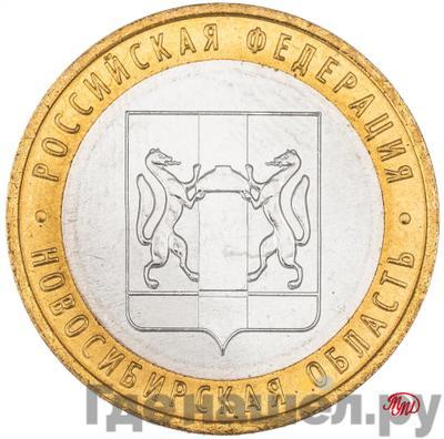 Аверс 10 рублей 2007 года ММД . Реверс: Российская Федерация Новосибирская область