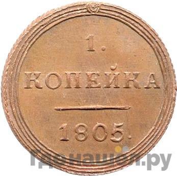 Аверс 1 копейка 1805 года КМ Кольцевая