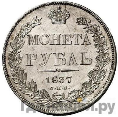 Аверс 1 рубль 1837 года СПБ НГ