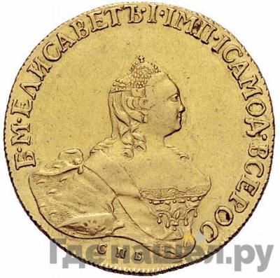 Аверс 10 рублей 1759 года СПБ