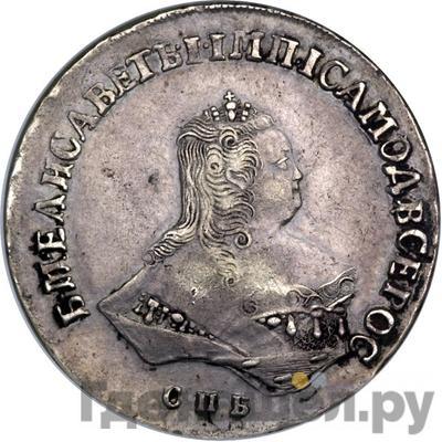Аверс Полтина 1751 года СПБ IM