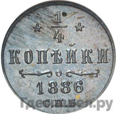 1/4 копейки 1886 года СПБ