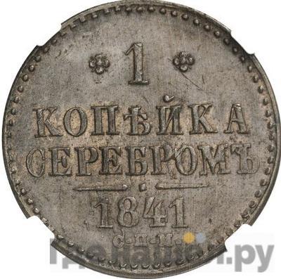 Аверс 1 копейка 1841 года СПМ