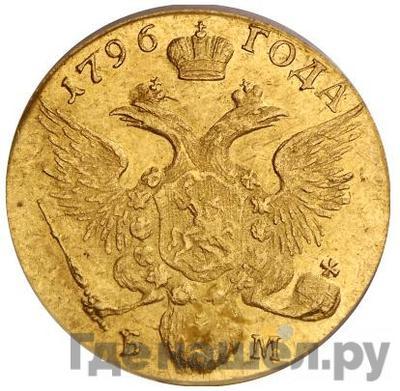 Реверс Червонец 1796 года БМ