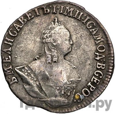 Аверс Гривенник 1757 года МБ