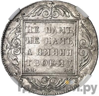 Аверс 1 рубль 1798 года СМ МБ