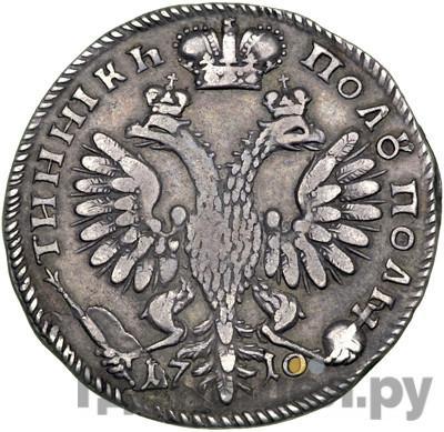 Реверс Полуполтинник 1710 года